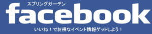 ダイコーの庭フェイスブック