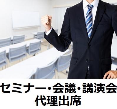 医学会・セミナー・研修会・代理出席