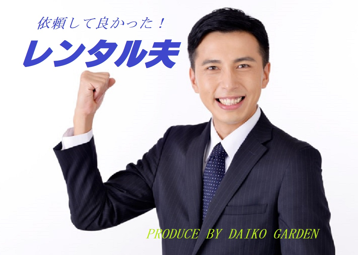 レンタル夫【夫代行】サービス