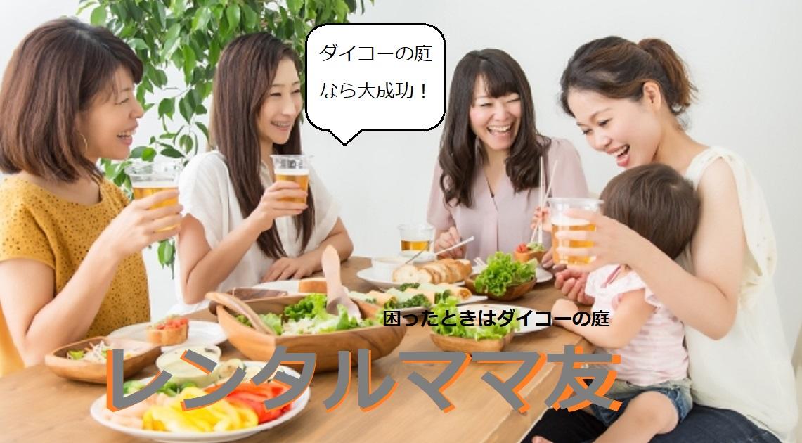 レンタルママ友代行サービス
