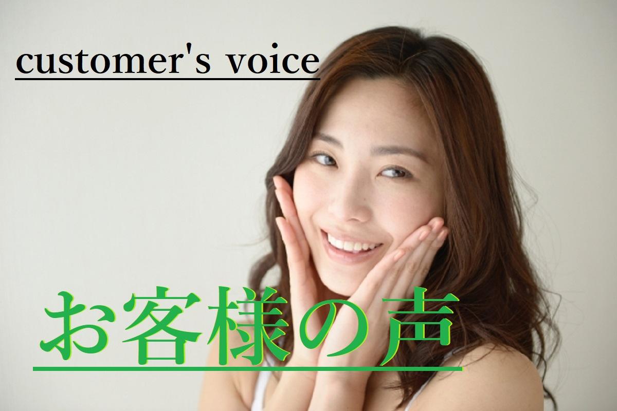 お客様の声customersvoice