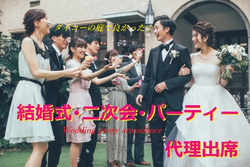 結婚式代理出席Wedding proxy attendance