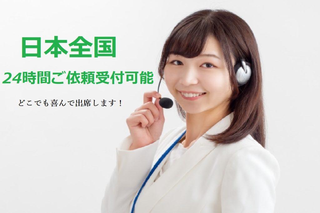 24時間受付可能 日本全国対応